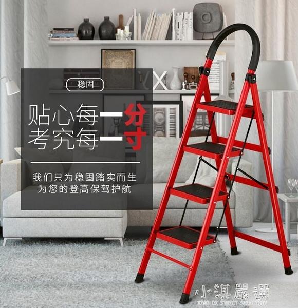 梯子家用折疊梯加厚室內人字梯移動樓梯伸縮梯步梯多功能扶梯CY『小淇嚴選』