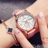 網紅雙日歷星期皮帶手表女學生時尚腕表女款防水女表愛心手表 居樂坊生活館