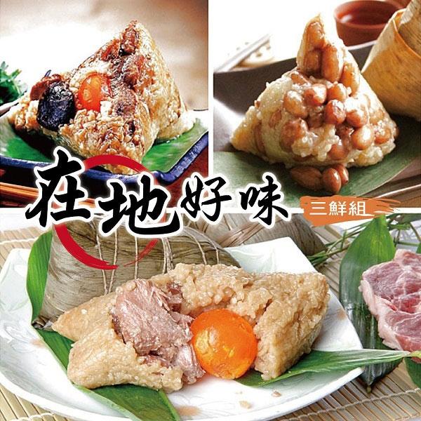 在地好味三鮮組.品香-傳統肉粽+屏東上好-花生粽+南門市場。立家湖州粽-蛋黃鮮肉粽﹍愛食網