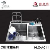 《赫里翁》HLO-A011 方形水槽 MIT歐化不銹鋼 廚房水槽