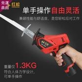 電鋸紅鬆鋰電充電式往復鋸電動馬刀鋸家用小型迷你電鋸戶外手提伐木鋸充電電鋸【 出貨】