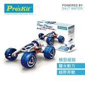 【ProsKit 寶工 科學玩具】GE-754 鹽水動力越野