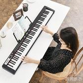 電子琴 88鍵便攜式電鋼琴成人初學者電子琴家用幼師入門61鍵專業 快速出貨