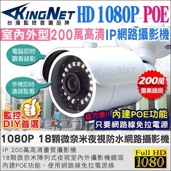 監視器攝影機 KINGNET  IPCAM 網路攝影機 HD 1080P 戶外防水槍型 POE電源供應 微奈米燈紅外線夜視更亮
