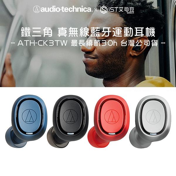 【鐵三角】ATH-CK3TW 真無線藍牙運動耳機 最長續航30h 台灣公司貨 一年保固