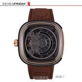 SEVENFRIDAY 極致工藝自動上鍊機械錶-M2B-01玫瑰金x咖啡/47mm -M2B-01限量表款左冠腕表