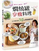 (二手書)燜燒罐享瘦料理