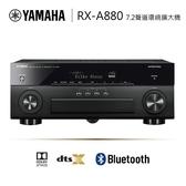 【限時下殺+24期0利率】YAMAHA 山葉 4K 7.2聲道藍牙環繞擴大機 RX-A880