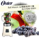 【贈清潔刷&1機2杯】美國 OSTER 【BLSTMM-BWH+黑杯 BLSTMV-TBK】Ball Mason Jar隨鮮瓶果汁機(白色)
