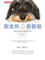 二手書博民逛書店《厭食狗與憂鬱貓:你不知道的生物感官世界》 R2Y ISBN:9866651053