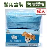 健康天使 成人醫用口罩-藍 (50入/盒) 醫療用 平面 台灣製