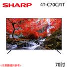 【SHARP夏普】70吋 液晶智能連網液晶電視 4T-C70CJ1T 免運費