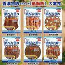 *KING WANG*【10包組】香濃物語 SNACK-雞肉低脂系列狗零食-混搭(或備註)