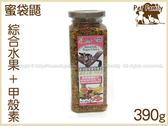 寵物家族*-PTM蜜袋鼯綜合水果+甲殼素390g
