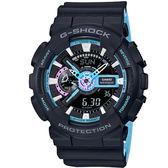 【僾瑪精品】CASIO 卡西歐 G-SHOCK 霓虹藍來襲時尚運動腕錶 GA-110PC-1A