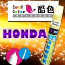 (特價品) HONDA 本田汽車專用,酷色汽車補漆筆,各式車色均可訂製,車漆烤漆修補,專業色號調色