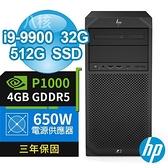 【南紡購物中心】HP C246 商用工作站 i9-9900/32G/512G M.2 SSD/P1000 4G/W10P/650W/3Y
