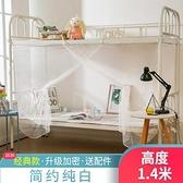 蚊帳 學生宿舍蚊帳 1.5m床1.0m寢室0.9單人1.2米家用上鋪上下鋪通用【快速出貨八折鉅惠】