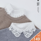 領片 棉蕾絲花邊鏤空鉤織襯衫造型搭配假領...