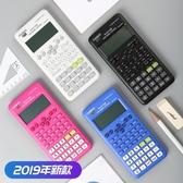 計算器 科學函數學生用計算器大學生考研注會考試會計專用 城市科技