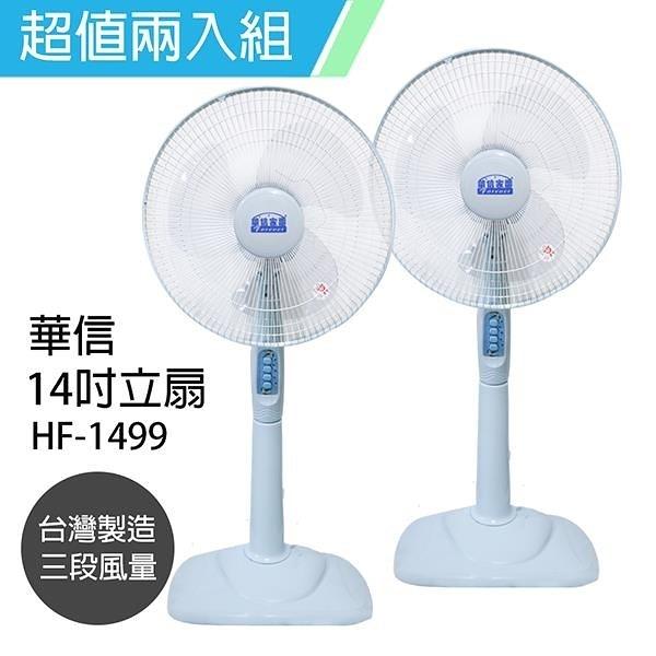 【南紡購物中心】《2入超值組》【華信】 MIT台灣製造14吋立扇/強風電風扇/涼風扇 HF-1499