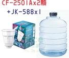 【晶工】開飲機濾心 CF-2501A x2顆+JK-588水桶 x1《刷卡分期+免運費》