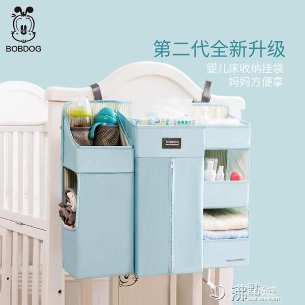 嬰兒床掛袋寶寶床頭收納袋尿不濕紙尿褲尿片床邊收納盒水洗  沸點奇跡