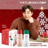 韓國MAXIM Kanu 冬季雪人限定美式咖啡 100入420ml 送耶誕曲線保溫瓶(隨機出貨)情人節推薦 SP嚴選家