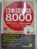 【書寶二手書T4/語言學習_CKL】說出日本人的每一天:日本語會話8,000_清川久慈