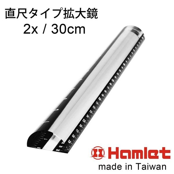 會計財務報表 原文書閱讀 (3入組)【Hamlet 哈姆雷特】2x/30cm 台灣製壓克力文鎮尺型放大鏡【A044】