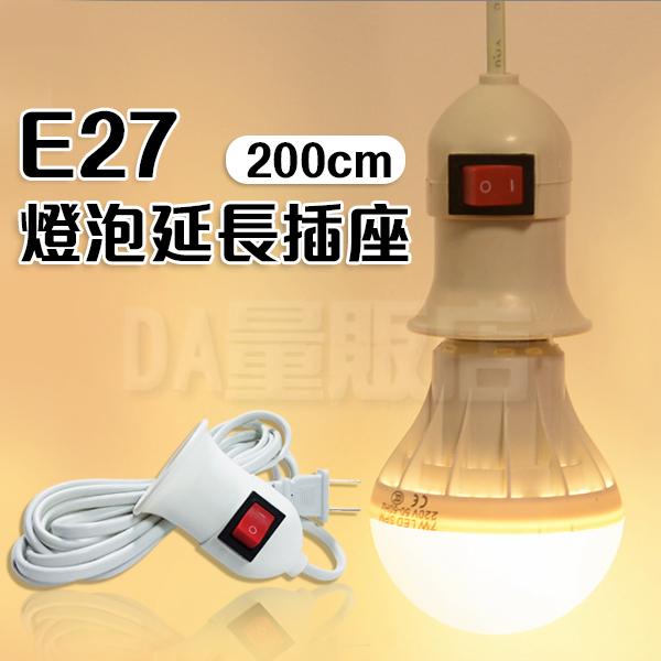 E27 延長燈座 開關燈座 延長線 2米 附開關 懸掛式 燈泡延長線 燈泡延長燈座 插座 LED 燈泡