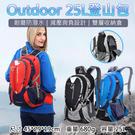 攝彩@Outdoor 25L登山包戶外背包大容量包休閒包雙倉後背包運動健身登山旅行雙肩包25公升