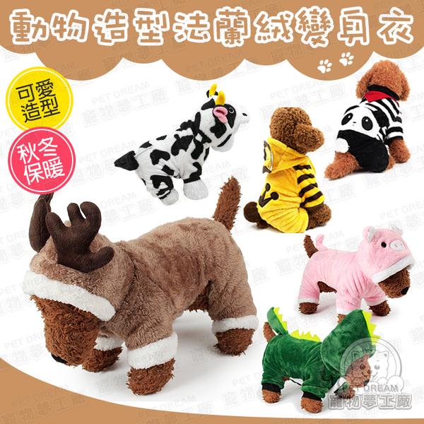 寵物衣服 動物造型法蘭絨變身衣 四腳衣 連帽衣 狗衣服 法蘭絨 鈕扣 套頭 保暖 寵物裝 秋冬新款