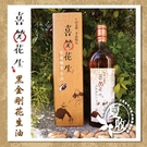 喜笑花生.黑金剛花生油(570ml/瓶)﹍愛食網