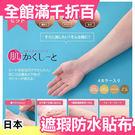 【小福部屋】日本製 遮刺青防水超薄貼布 遮刺青 遮疤痕 遮紋身 貼紙 防水 防汗【新品上架】