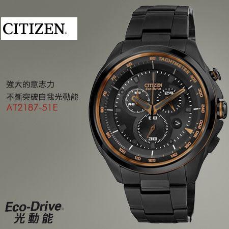 CITIZEN AT2187-51E 光動電波錶 CITIZEN 現貨 熱賣中!
