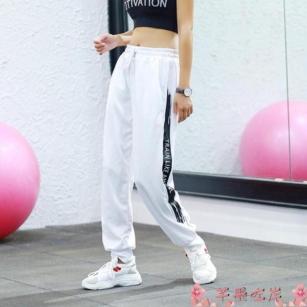 運動褲速乾運動褲女夏秋新款寬鬆休閒束腳瑜伽薄款透氣跑步訓練健身長褲 芊墨 618大促