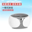 原創設計新品上市超聲波家用眼鏡首飾手表清洗機品牌熱賣 快速出貨 快速出貨