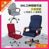 辦公電腦轉椅套罩通用升降旋轉座椅罩網吧椅扶手套老板椅椅套連體 聖誕裝飾8折
