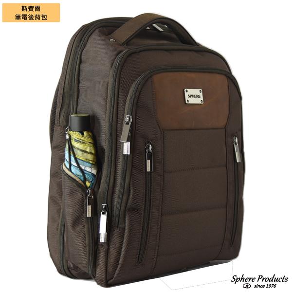 後背包 筆電收納 整合型後背包 公事後背包 DC7032-BR 咖啡色 Sphere 斯費爾專賣