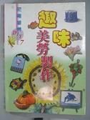 【書寶二手書T9/少年童書_DKC】趣味美勞製作_許永慶