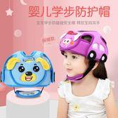 寶寶防摔頭保護帽嬰兒學步防撞帽防摔帽兒童安全頭盔護頭帽護頭枕