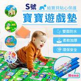 (S號)寶寶遊戲墊【HNT881】防水加厚雙面爬行墊小孩嬰兒幼兒學習泡沫地墊防水墊子地毯baby#捕夢網