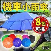 『時尚監控館』(YF6)機車小雨傘-手機遮陽傘/機車雨傘/外送小雨傘-遮雨防曬/道具傘/玩具小雨傘