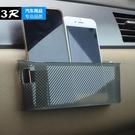 汽車載置物盒粘貼式車載多功能創意儲物盒手...