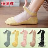 5雙裝 水晶襪子女士短襪淺口透氣薄款蕾絲襪花邊防勾絲潮【貼身日記】