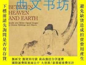 二手書博民逛書店【罕見】Between Heaven and Earth:Sec