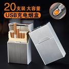 J0115》20支裝二合一菸盒+Usb點菸器 磁扣款充電煙盒  防風打火機 煙盒 充電菸盒打火機 防壓菸盒