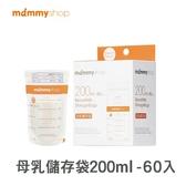 【愛吾兒】mammy shop 媽咪小站 母乳儲存袋 200ml/60入 (906247)