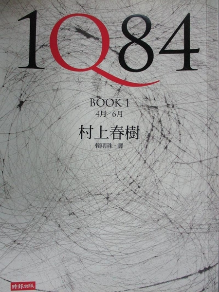 【書寶二手書T8/翻譯小說_CV1】1Q84 Book1_村上春樹